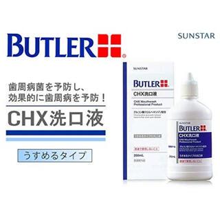 サンスター(SUNSTAR)のSUNSTER BUTLER CHX洗口液(マウスウォッシュ/スプレー)
