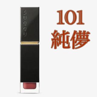 SUQQU - SUQQU コンフォートリップフルイド グロウ 101