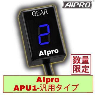アイプロ シフトインジケーター APU1 青 YBR250 BOLT ボルト(パーツ)