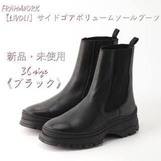 フレームワーク(FRAMeWORK)のFRAMeWORK【LIVOLI】サイドゴアボリュームソールブーツ 36 (ブーツ)