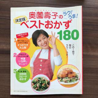 シュフトセイカツシャ(主婦と生活社)の美品❣️奥園壽子のベストおかず180(料理/グルメ)