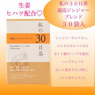 セイカツノキ(生活の木)の温巡ジンジャーブレンド 私の30日茶 1ヶ月分30TB ハーブティー(茶)
