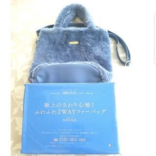 タカラジマシャ(宝島社)の✤マチュリア・ファーバッグ✤素敵なあの人12月号付録・新品未使用(ショルダーバッグ)
