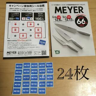 マイヤー(MEYER)のMEYER×Y'sマート♡キャンペーンシール24枚&台紙2枚(その他)