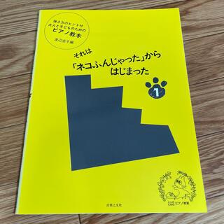 大人と子どものためのピアノ教本【それはネコふんじゃったからはじまった】(童謡/子どもの歌)