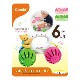 コンビ(combi)のコンビ くまさんコロコロベル2(知育玩具)