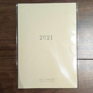 オゥパラディ(AUX PARADIS)のAUX PARADIS 2021年手帳(カレンダー/スケジュール)