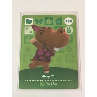 任天堂 - どうぶつの森 amiiboカード 228 チャコ