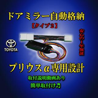トヨタ - プリウスα 専用 ドアミラー 自動格納 ユニット タイプ2