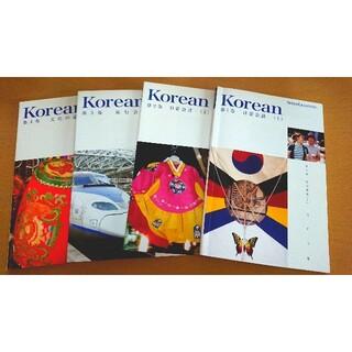 エスプリ(Esprit)のスピードラーニング 韓国語 第1巻〜第4巻 テキストのみ エスプリライン(CDブック)