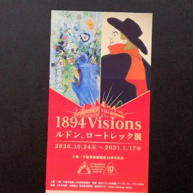 三菱一号館美術館 ルドン、ロートレック展 チケットの施設利用券(美術館/博物館)の商品写真