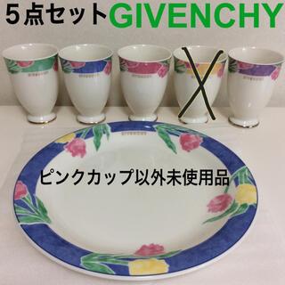 ジバンシィ(GIVENCHY)のジバンシィ お皿など5点セット(プレート&フリーカップ4個)チューリップ柄(食器)