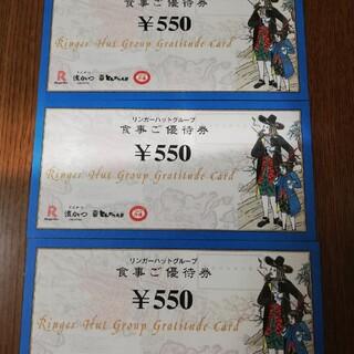 リンガーハット 株主優待券 1650円分 ゆうパケット発送(レストラン/食事券)