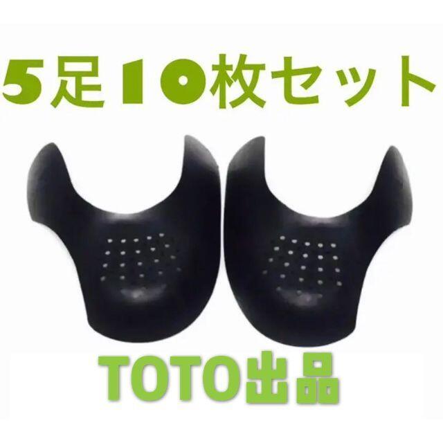 一番安い!スニーカーシールド  シューガード 5足10枚 履きジワ防止 AJ1 メンズの靴/シューズ(スニーカー)の商品写真