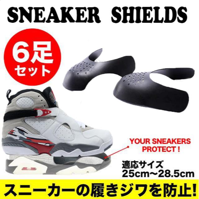 一番安い!スニーカーシールド  シューガード 6足12枚 履きジワ防止 AJ1 メンズの靴/シューズ(スニーカー)の商品写真