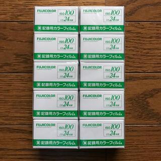 富士フイルム - フジ ネガフィルム 業務用100 24枚撮り 10本セット