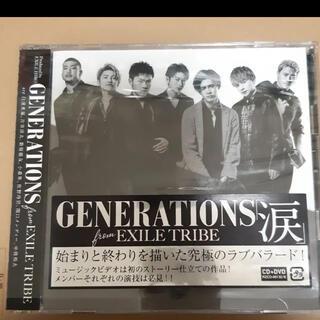 ジェネレーションズ(GENERATIONS)のgenerations 涙(ポップス/ロック(邦楽))