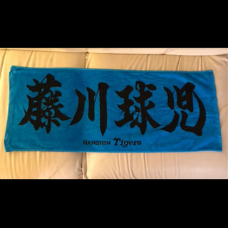 ハンシンタイガース(阪神タイガース)の阪神タイガース フェイスタオル 藤川球児 (応援グッズ)