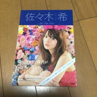 タカラジマシャ(宝島社)の「佐々木希Aoko Style Book」(女性タレント)
