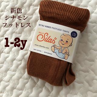 キャラメルベビー&チャイルド(Caramel baby&child )のシリーサイラス フットレス  シナモン 1-2y(靴下/タイツ)