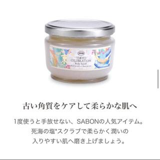 サボン(SABON)の【期間限定商品】SABON サボン東京セレブレーション ボディスクラブ320g(ボディスクラブ)