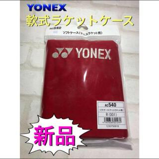 ヨネックス(YONEX)のYONEX ヨネックス ラケットケース 布 レッド(バッグ)