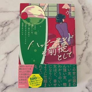 カドカワショテン(角川書店)のハッピーエンドを前提として この世は頭のいい女、がまん強い女ほど幸せになりにくい(趣味/スポーツ/実用)
