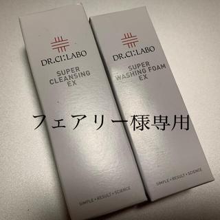 ドクターシーラボ(Dr.Ci Labo)のドクターシーラボ★クレンジング&洗顔(洗顔料)