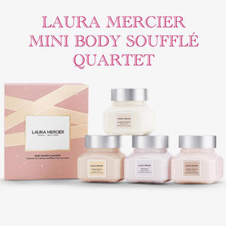 laura mercier - LAURA MERCIER ボディクリーム クリスマス 2020