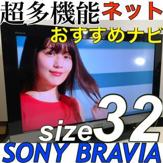SONY - 【多機能モデル】32型 SONY 高級 液晶テレビ ブラビア ソニーBRAVIA