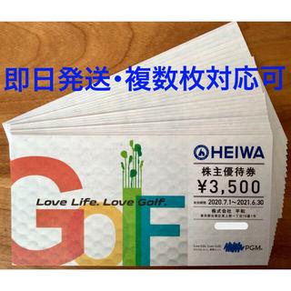 平和 - ★即日発送可★平和 HEIWA  株主優待券 3,500円分★複数対応可★