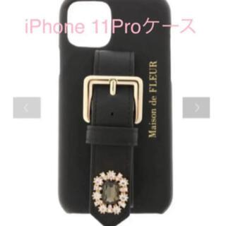 メゾンドフルール(Maison de FLEUR)のビジューバックルベルトアイフォン11Proケース メゾンドフルール  黒ブラック(iPhoneケース)