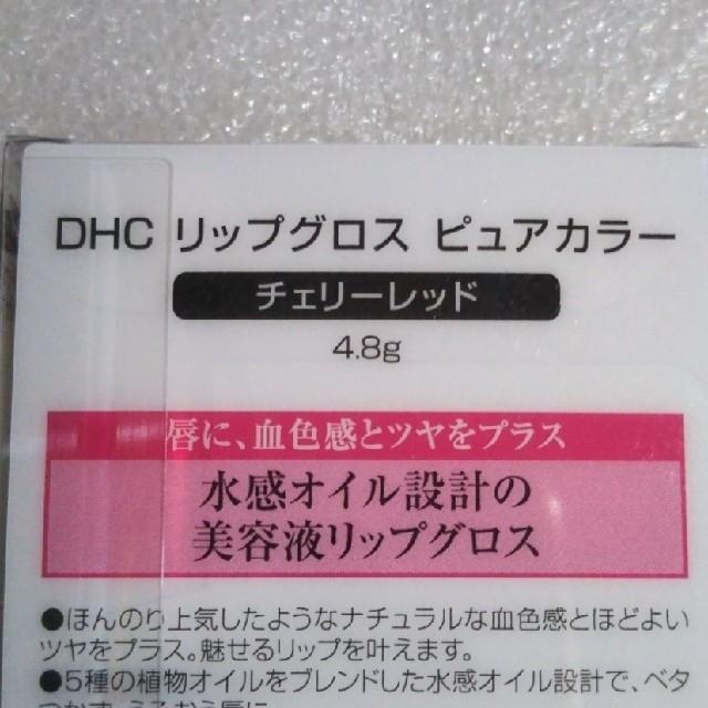 DHC(ディーエイチシー)のDHC リップグロス ピュアカラー (チェリーレッド)【新品未開封】 コスメ/美容のベースメイク/化粧品(リップグロス)の商品写真