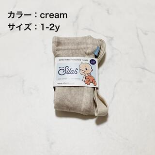 こども ビームス - 新品 sillysilas シリーサイラス タイツ スパッツ cream