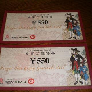 リンガーハットグループ 食事ご優待件 550円 2枚(レストラン/食事券)