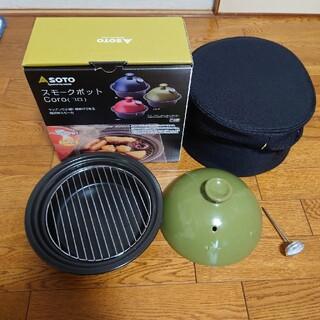 シンフジパートナー(新富士バーナー)のスモークポット コロ うぐいす色 ソト(日本製)(調理器具)