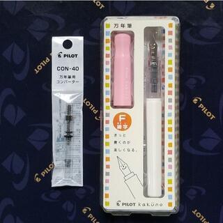 カクノ万年筆とコンバーター(インキ吸引器)セット(ペン/マーカー)