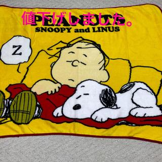 スヌーピー(SNOOPY)のスヌーピーブランケット(毛布)