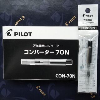 コンバーター 万年筆用 CON-70N 1個(ペン/マーカー)