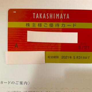 タカシマヤ(髙島屋)の最新 高島屋 株主優待カード 株主優待券 限度額なし 男性名義 (ショッピング)