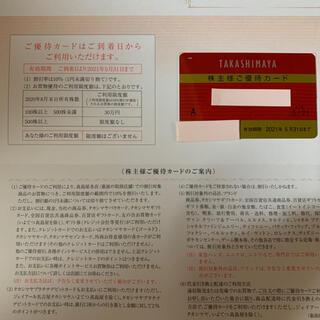 タカシマヤ(髙島屋)の最新 高島屋 株主優待カード 株主優待券 限度額なし (ショッピング)
