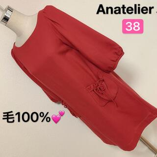 アナトリエ(anatelier)の【匿名配送】 anatelier 毛100% ワンピース✨(ひざ丈ワンピース)
