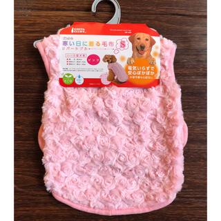 新品 寒い日に着る毛布 S ピンク バラファー ドッグウェア 防寒 暖か(犬)