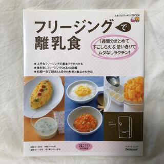 主婦と生活社 - フリージングで離乳食 たまひよクッキングBOOK