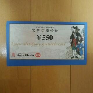 リンガーハット株主優待券10枚(5500円分)(レストラン/食事券)