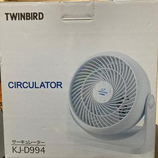 ツインバード(TWINBIRD)のツインバード サーキュレーター(サーキュレーター)