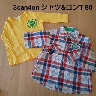 サンカンシオン(3can4on)の3can4on  80cm ロンT&シャツ 2点セット イエロー チェック(Tシャツ)