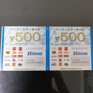 ゼンショー(ゼンショー)のゼンショー 株主優待券 1000円分(レストラン/食事券)