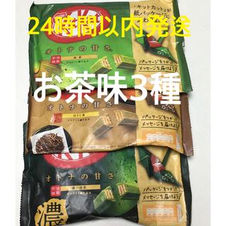 ネスレ(Nestle)のキットカット KitKat 抹茶 濃い抹茶 ほうじ茶 セット(菓子/デザート)