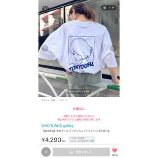 フーズフーギャラリー(WHO'S WHO gallery)のsnowman 向井康二 着用Tシャツ TOKYOGIRL(Tシャツ(半袖/袖なし))